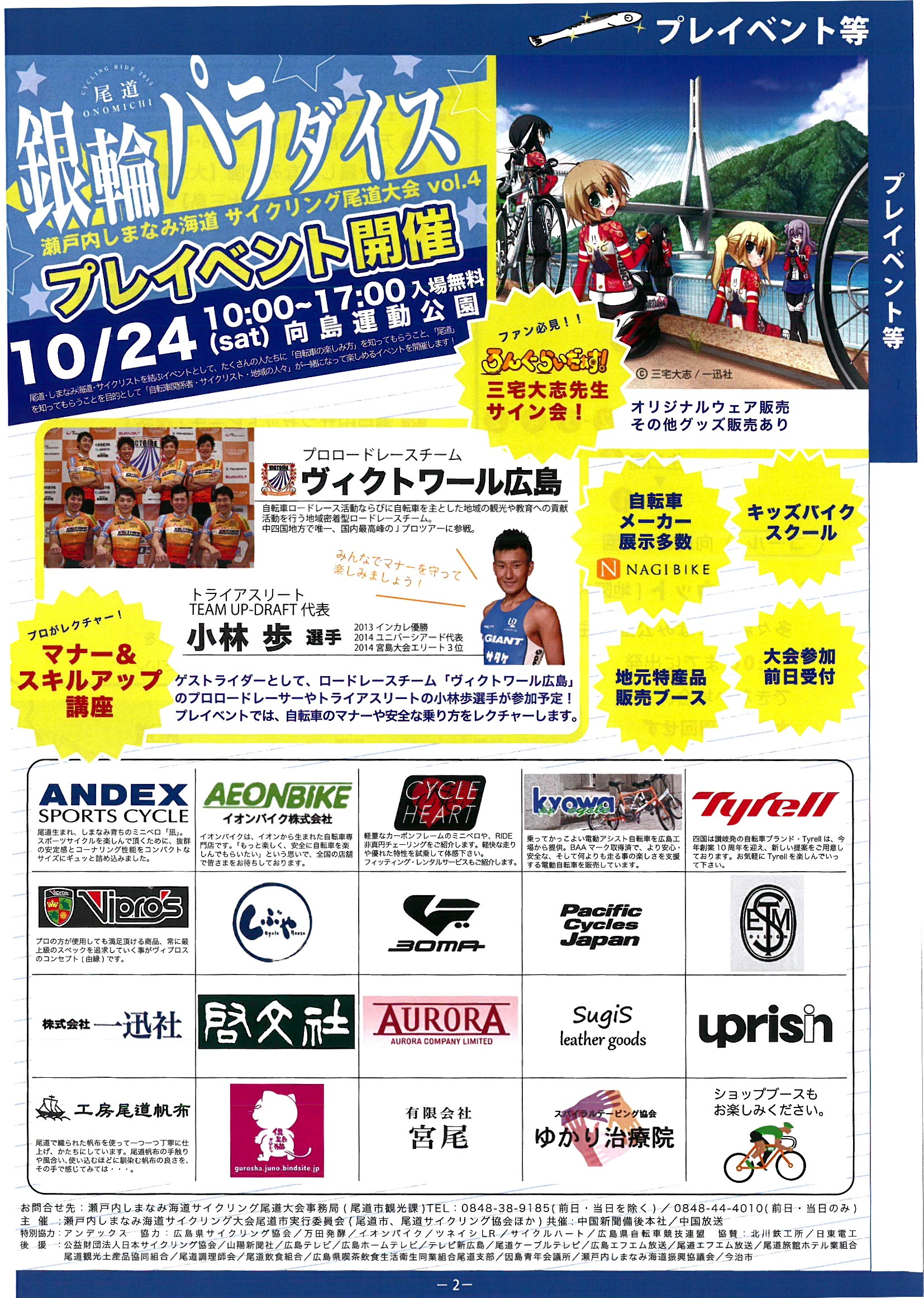 「銀パラ2015」参加者ガイドブック 02
