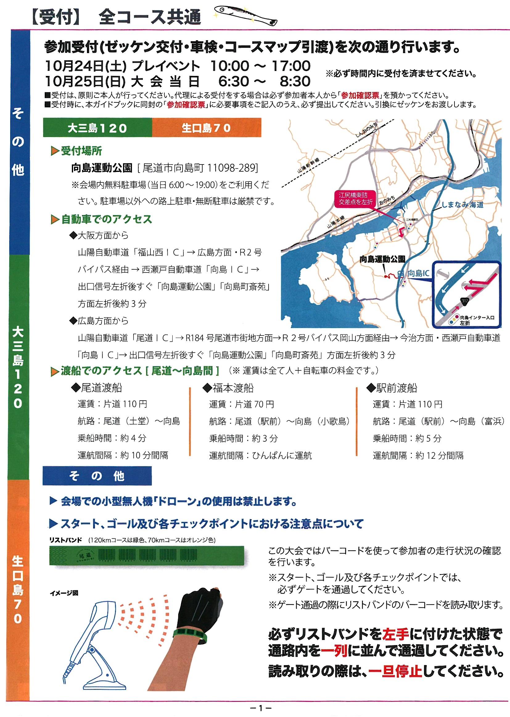 「銀パラ2015」参加者ガイドブック 01
