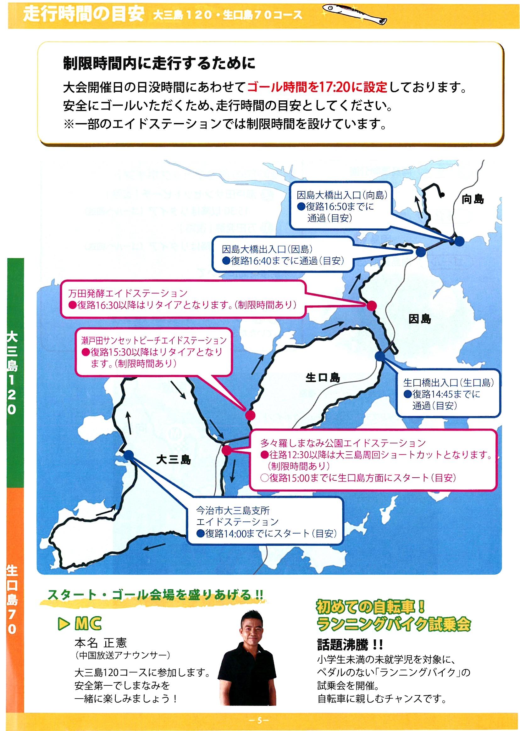 「銀パラ2015」参加者ガイドブック 05