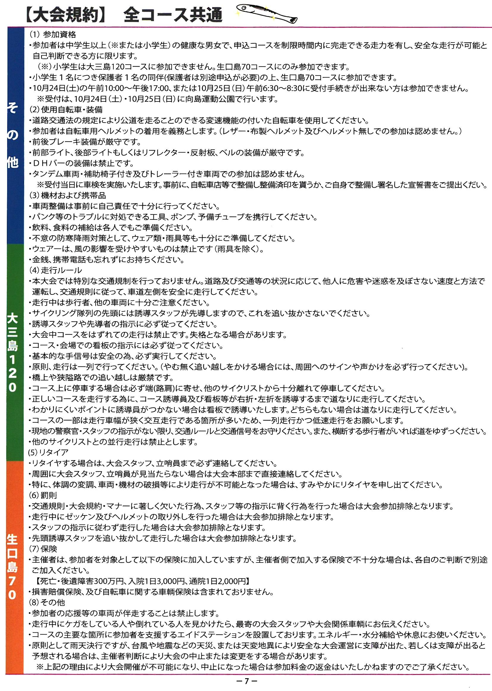 「銀パラ2015」参加者ガイドブック 07