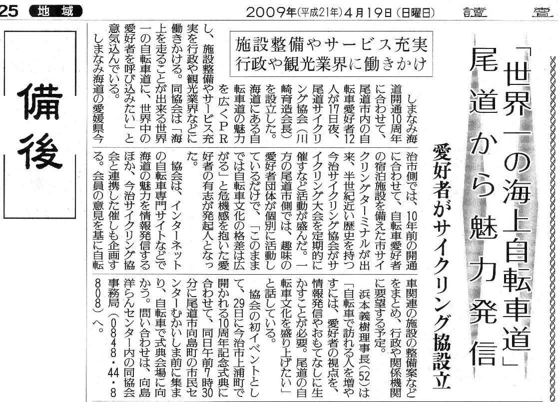 H210419 読売新聞