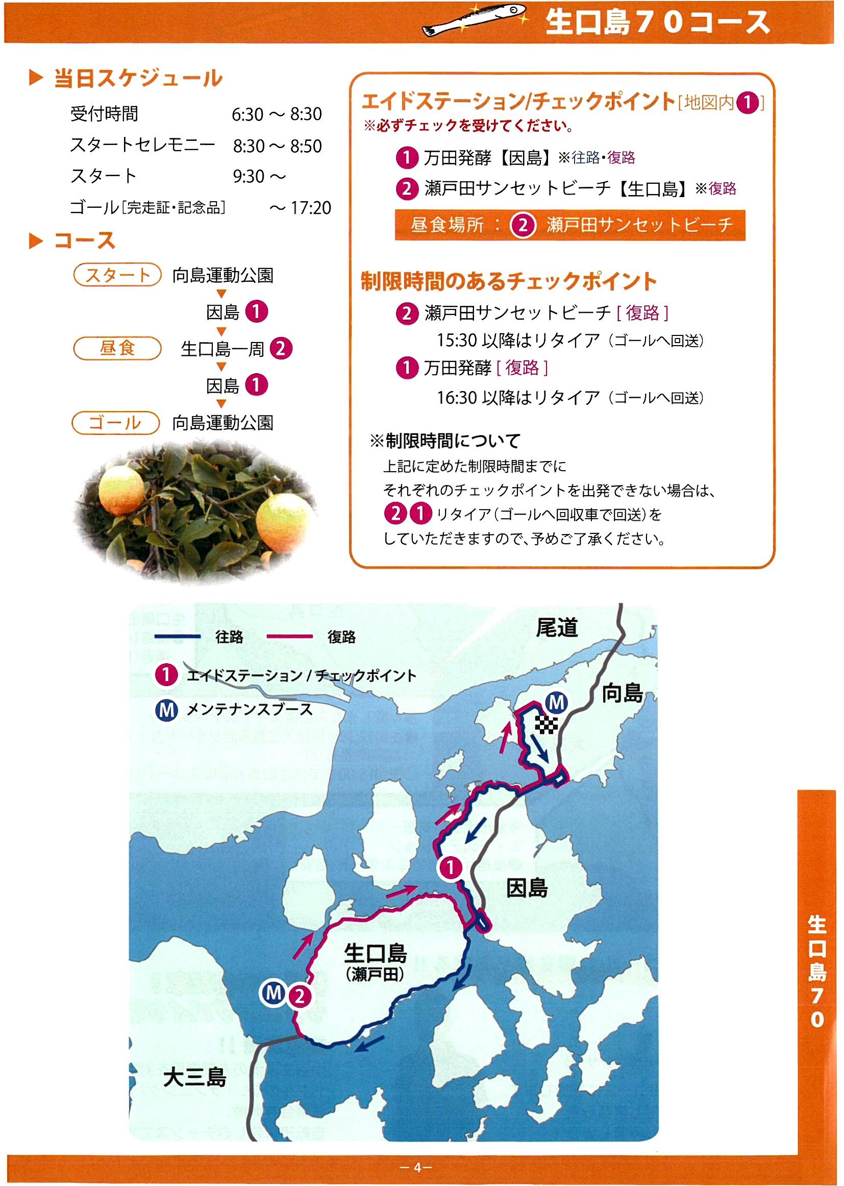 「銀パラ2015」参加者ガイドブック 04