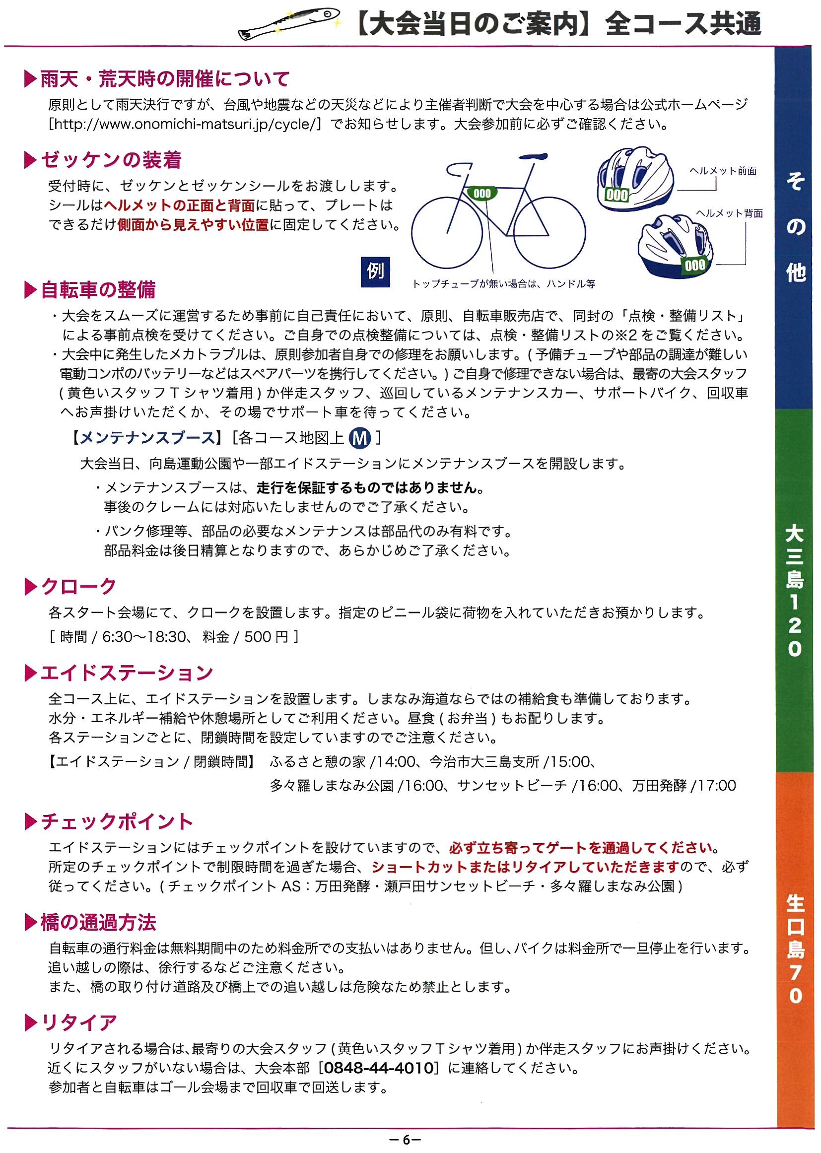 「銀パラ2015」参加者ガイドブック 06