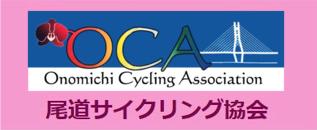 尾道サイクリング協会